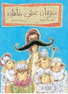 140419-Khirfan Ami Khalfan-coverfrontlowres